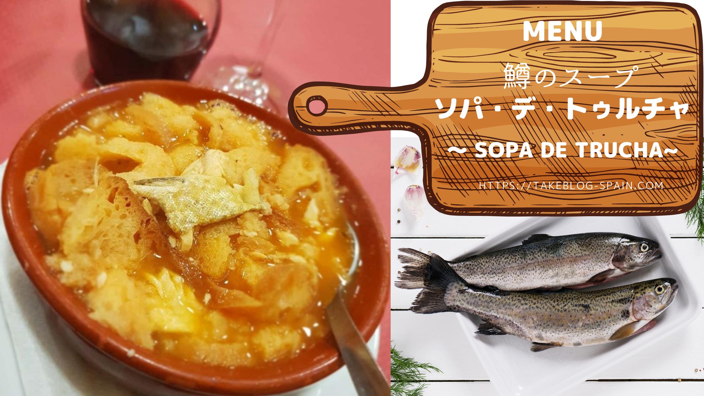 マスのスープ